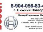 Скачать бесплатно foto  Ремонт стиральных машин BOSCH 33819121 в Нижнем Новгороде