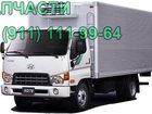 Увидеть фото  запчасти для грузовика Hyundai HD 72 HD 78 HD 65 D4AL D4DD D4AF 33844770 в Санкт-Петербурге