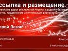 Изображение в   Разместим ваше объявление на самых посещаемых в Москве 5