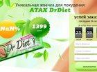 Увидеть foto  Уникальная жвачка для похудения ATAX DrDiet 33899434 в Москве