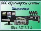 Изображение в   Продажа/монтаж систем видеонаблюдения. Большой в Красноярске 0