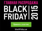 ����������� �   Black Friday ��� ������ ������� 27-�� ������ � ����� 100