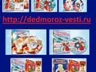 Фото в   новогодние подарки детям 2016    Видеописьмо в Красноярске 0