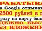 Фото в   Заработок на Google отзывах - 2500р в день! в Москве 710