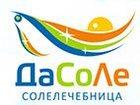 Новое фотографию  Оздоровительный комлекс ДаСоЛе - Солелечебница в Челябинске 34253342 в Челябинске