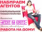 Фото в   Агентство недвижимости Новоселье, ведет набор в Санкт-Петербурге 50000