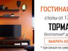 Фотография в   Европейская мебель IKEA в интернет-магазине в Киеве 800