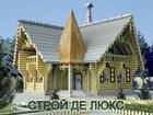 Изображение в   Строительство деревянных домов из оцилиндрованного в Балахне 1350000