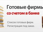 Фото в   Вам нужна готовая фирма с р/с без смены в в Воронеже 33790