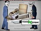 Увидеть foto Стиральные машины Техносервис- вывоз старых не нужных или не рабочих холодильников, стиральных машин автомат в Кургане или области 34781625 в Кургане