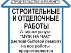 Просмотреть foto  Ремонт и отделка 34853766 в Великом Новгороде