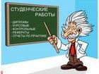 Скачать бесплатно foto  Помощь в написании работ, 34856686 в Москве