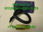 ���������� �   ������ ���������� HD72 94600-8A500 Hyundai � �����-���������� 510