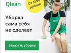 Фото в   Заказ уборки квартир в Москве через онлайн в Москве 1700