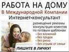 Фото в   Требуются сотрудники менеджеры ПК для работы в Яхроме 0
