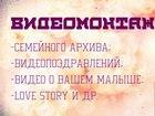 Изображение в   Здравствуйте! Предлагаем Создание видеороликов в Санкт-Петербурге 0