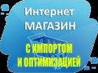 Фотография в   Интернет магазин на Opencart 2 с наполнением в Москве 70000