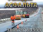 Скачать изображение  Асфальтные работы 35328822 в Киеве