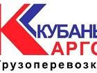 Скачать изображение  Транспортные грузоперевозки - Кубань-Карго 35360251 в Краснодаре