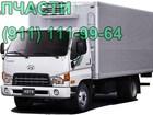 Фото в   СпецКорея предлагает запчасти:    - для грузовиков в Санкт-Петербурге 550