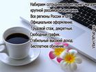Изображение в   В крупнейшую успешную российскую компанию в Москве 35000