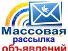 Изображение в   Размещу в короткий срок вашу информацию:объявление в Москве 500