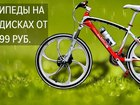Фотография в   Велосипеды.   Наш магазин велосипедов предоставляет в Москве 13999
