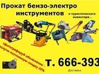 Скачать бесплатно foto  Прокат, аренда инструментов и строительного оборудования в Иркутске, Ангарске и Шелехове 36305664 в Иркутске
