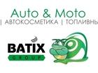 Увидеть фотографию  Автохимия, автокосметика, топливные присадки - Batix 36616104 в Москве