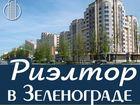 Фото в   Риэлтор в Зеленограде  Ваш консультант по в Москве 1