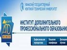 Фото в   ИДПО УГНТУ предлагает дистанционное обучение в Уфе 10000