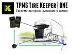 Свежее изображение  Система контроля давления в шинах TPMSTireKeeper 37017101 в Москве
