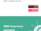 ���������� �   ����� � �������, ��������� ������, ��������� � ������� 600