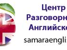 Скачать бесплатно foto  Курс английского языка в Самаре 37157415 в Самаре