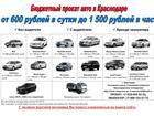 Фото в   Предоставляем: - Автомобили без водителя; в Краснодаре 600