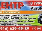 Скачать бесплатно фотографию  Кузовные рабооты в Атокаре 37186687 в Москве