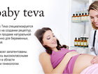 ���������� �   ����������� ��������� Baby Teva ��� ������, � ������ 1