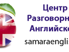 Скачать бесплатно фото  Курс английского языка в Самаре 37228401 в Самаре