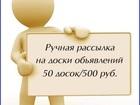 Изображение в   Всего за 1000 рублей, разместим Ваши объявления в Судак 0
