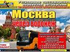 Скачать фото  Донецк Горловка-Москва 37353138 в Донецке