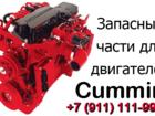 Скачать фотографию  запчасти Cummins ISF 2, 8, ISF2, 8 Газель Некст, сцепление Фотон 37408421 в Санкт-Петербурге