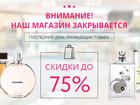 Уникальное foto  Элитная парфюмерия для женщин и мужчин 37544693 в Москве