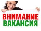 Изображение в   LidNed агенство недвижимости срочно требуются в Москве 100000