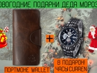 Увидеть фото  Портмоне Wallet + Часы Curren Luxary !Новогодний подарок БЕСПЛАТНО! 37755364 в Москве