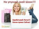 Фотография в   Набираем сотрудников для работы в сети интернет! в Новочебоксарске 27000