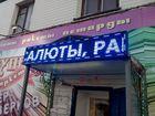 Уникальное фотографию  Светодиодное табло, бегущая строка 37970198 в Чебоксарах