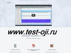 Скачать изображение  Ответы на ГОСы ОЮИ, Тесты, Курсовые, 38292056 в Владивостоке