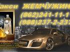 Уникальное фото  Такси Жемчужина Сочи т: (862) 241-1111 38292389 в Сочи