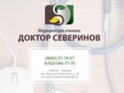 Фотография в   Медицинская клиника ДОКТОР СЕВЕРИНОВ открыта в Калуге 0