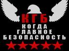 Смотреть фото  ЧОП «ЭЛИТ ЗАЩИТА» охрана объектов Москва и М, обл, 38329446 в Москве
